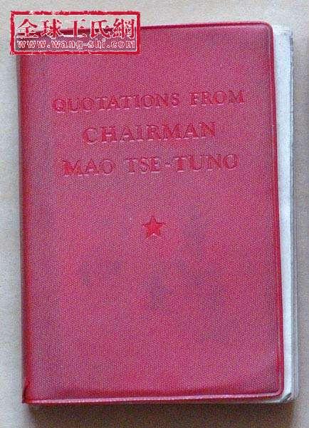 毛主席语录(英文版)-1966年袖珍本第一版。