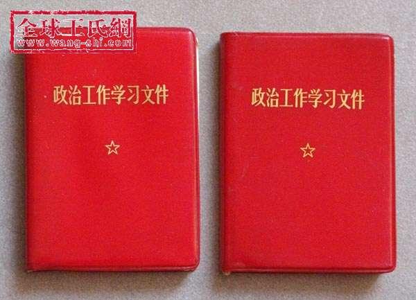 政治工作学习文件-安徽省革命委员会出版发行局1970年6月第一版。