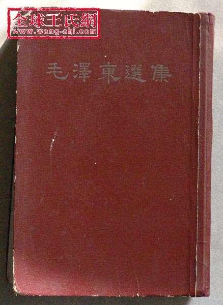 毛泽东选集(竖排32开本)人民出版社1966年3月第1版。