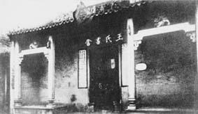 兴中会广州分会旧址——王氏书舍。(图片)